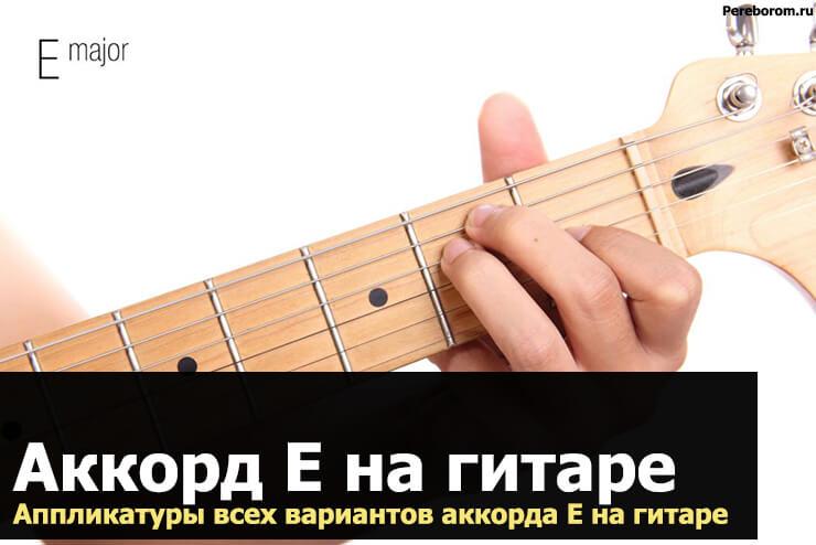 аккорд e на гитаре