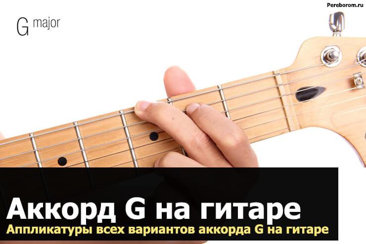 аккорд g на гитаре