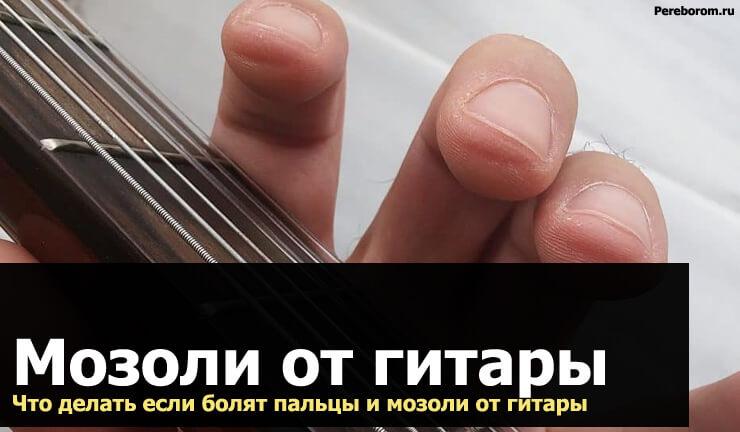мозоли от гитары
