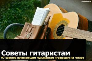 советы гитаристам