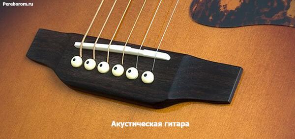 чем отличается акустическая гитара от классической