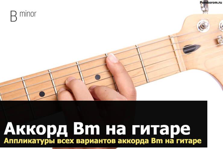аккорд bm на гитаре
