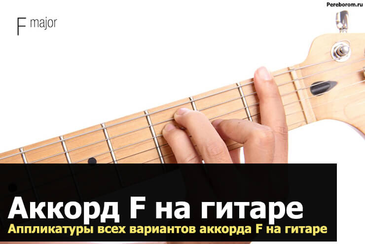 аккорд f на гитаре