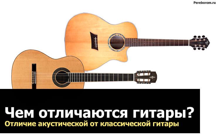 чем отличаются гитары