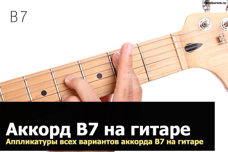 аккорд b7 на гитаре