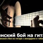 чеченский бой на гитаре