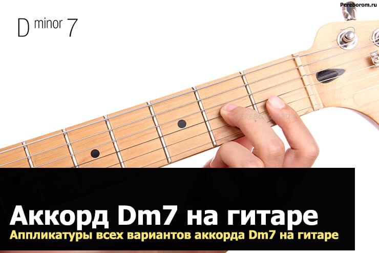 аккорд dm7 на гитаре