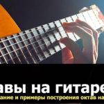 октавы на гитаре
