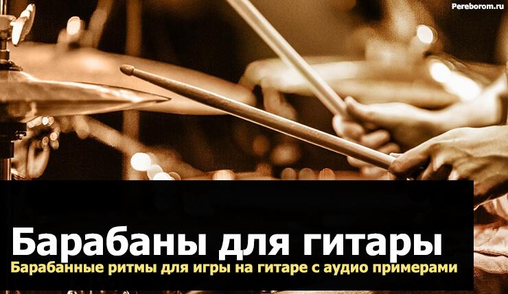 барабаны для гитары