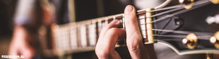 дыхание на гитаре