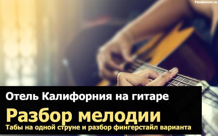 отель калифорния на гитаре