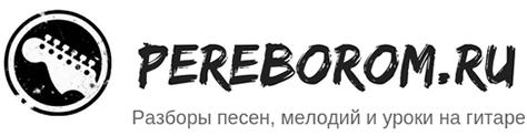 Pereborom.ru