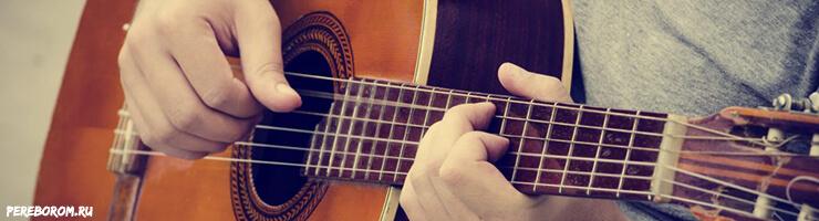штиль на гитаре