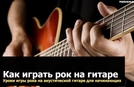 Как играть рок на гитаре