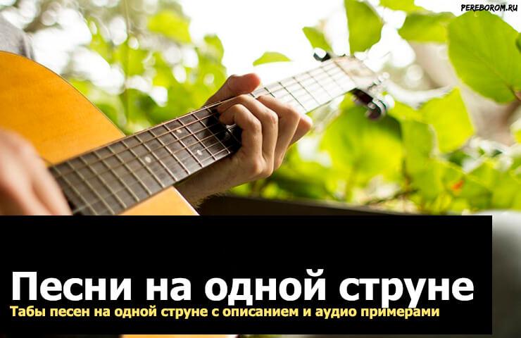 песни на одной струне на гитаре