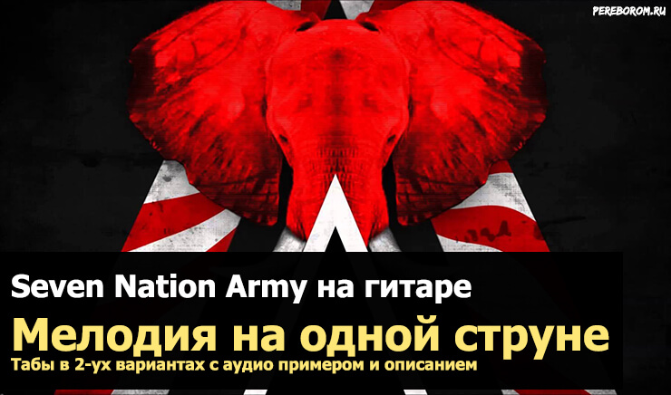 seven nation army на гитаре