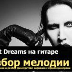 sweet dreams на гитаре