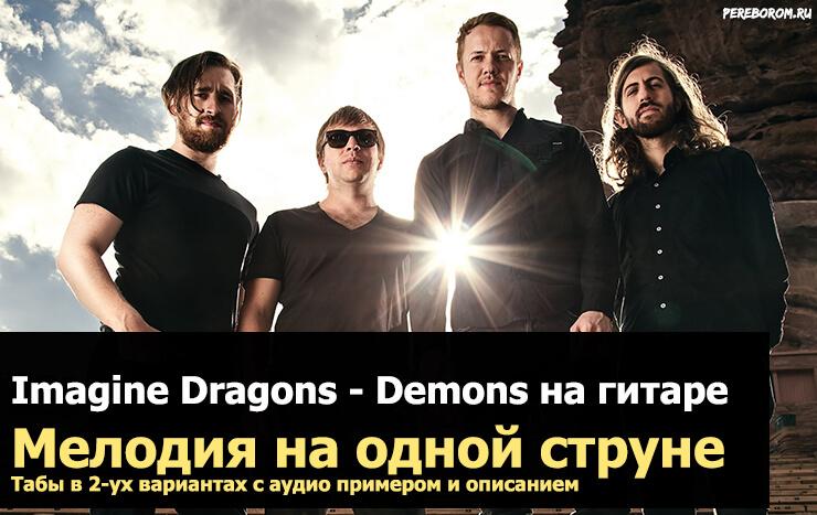 demons на гитаре