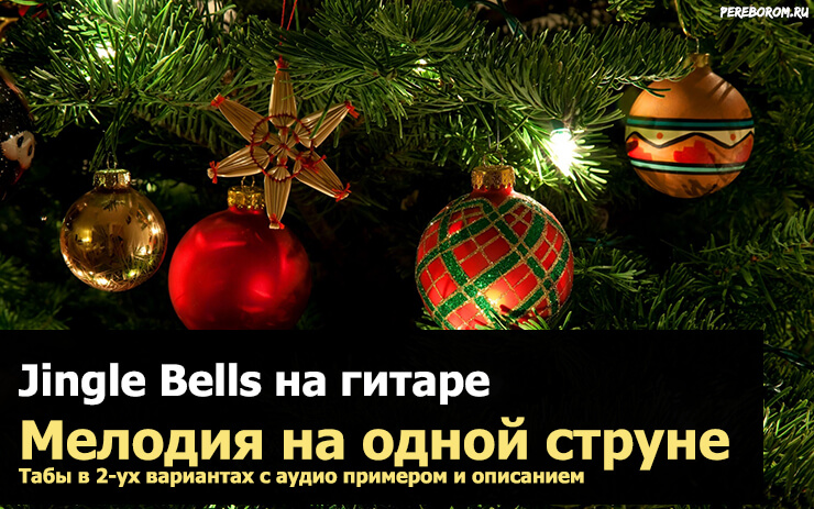 jingle bells на гитаре