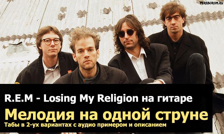 losing my religion на гитаре
