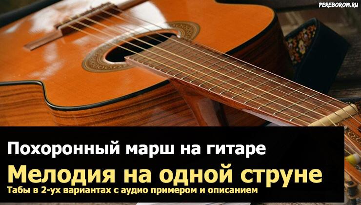 похоронный марш на гитаре