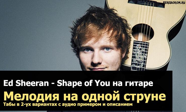 shape of you на гитаре