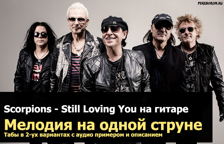 still loving you на гитаре