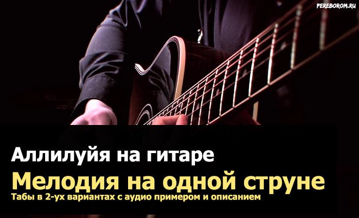 аллилуйя на гитаре