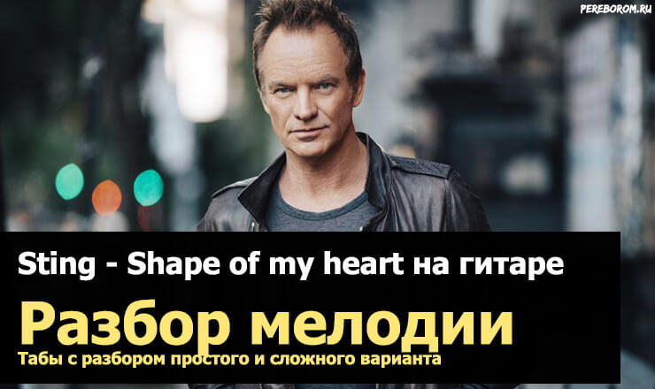 shape of my heart на гитаре