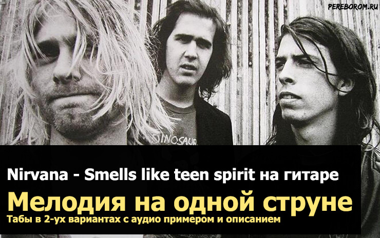 smells like teen на гитаре