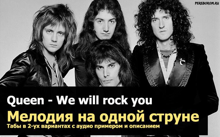 we will rock you на гитаре