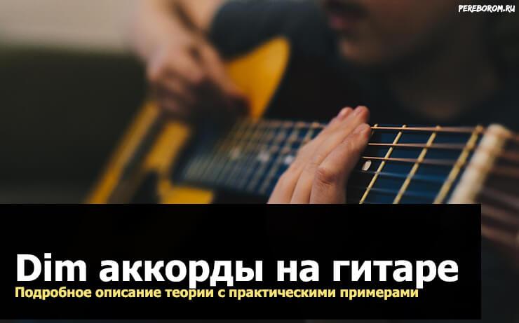 dim аккорды на гитаре
