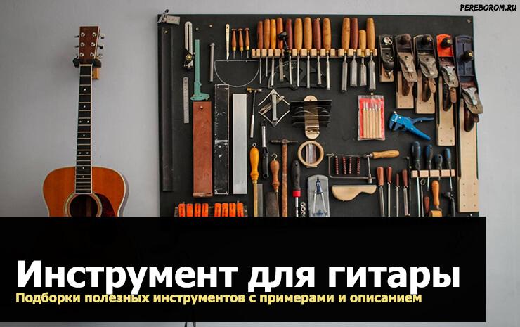 инструмент для гитары