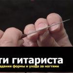 ногти гитариста