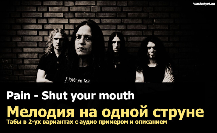 shut your mouth на гитаре