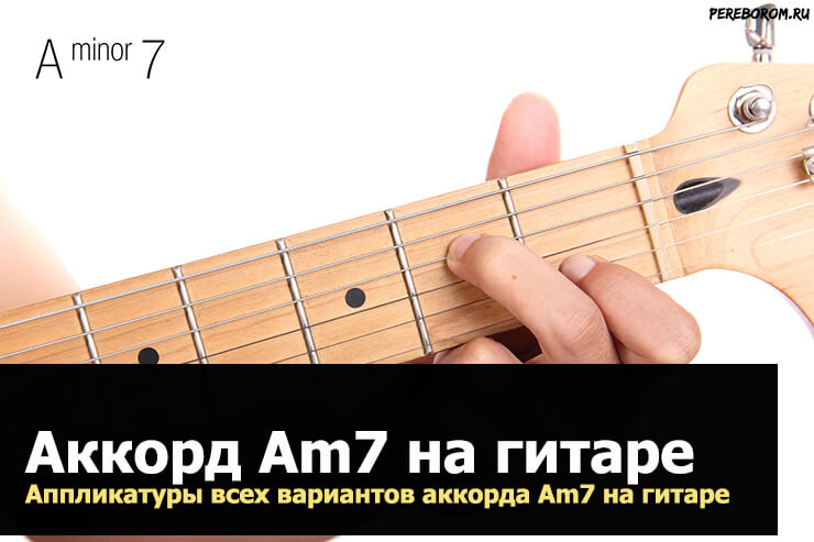 Аккорд Am7 на гитаре