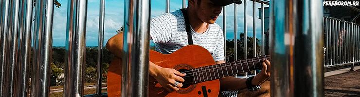 песни щипком на гитаре