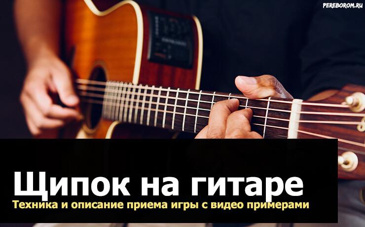 щипок на гитаре