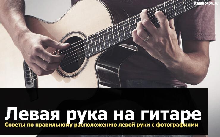 Левая рука на гитаре