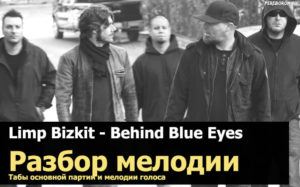 behind blue eyes на гитаре
