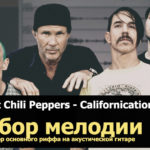 californication на гитаре