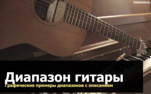 диапазон гитары