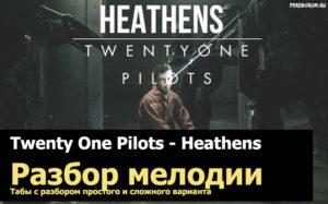 heathens на гитаре