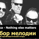 nothing else matters на гитаре