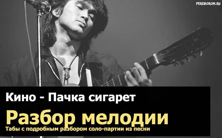 пачка сигарет на гитаре