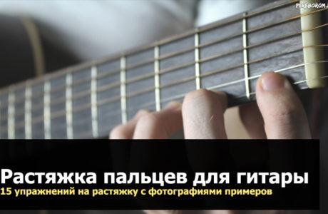 растяжка пальцев для гитары