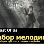 The last of us на гитаре