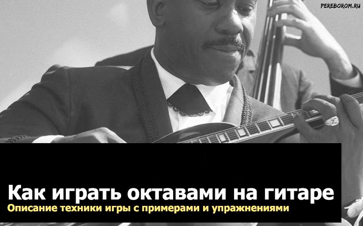 как играть октавами на гитаре