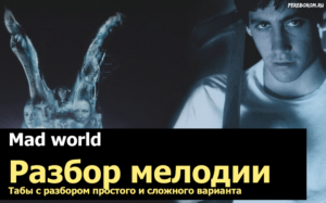 mad world на гитаре