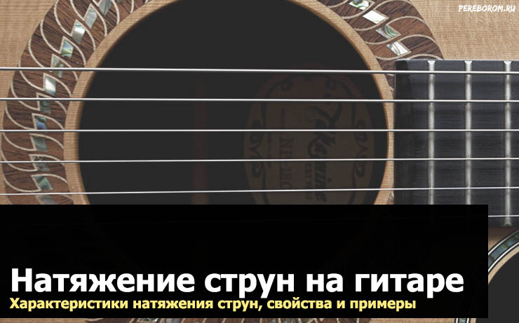натяжение струн на гитаре